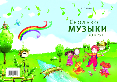 Учебное пособие Издательство Беларусь Сколько музыки вокруг