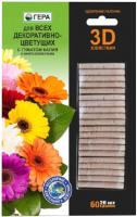 Удобрение Гера Для декоративно-цветущих растений (60г) -