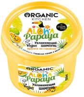 Шампунь для волос Organic Kitchen Увлажняющий. Aloha papaya (100мл) -