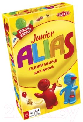 Настольная игра Tactic Junior Alias скажи иначе 2 / 53369 недорого