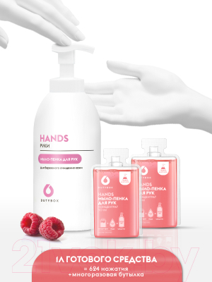 Мыло-пена Dutybox Hands Малина Концентрат + бутылка (2x50мл)