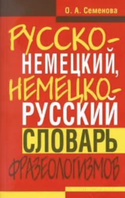 Словарь Попурри Русско-немецкий, немецко-русский словарь