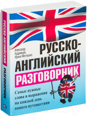 Учебное пособие Попурри Русско-английский разговорник