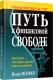 Книга Попурри Путь к финансовой свободе (Шефер Б.) -