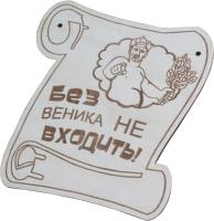Табличка для бани Моя баня Без веника не входить! / БГ-1 -