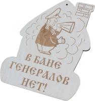 Табличка для бани Моя баня В бане генералов нет! / БД-2 -