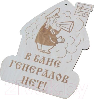 Табличка для бани Моя баня В бане генералов нет! / БД-2