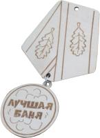 Табличка для бани Моя баня Лучшая баня / БМ-3 -