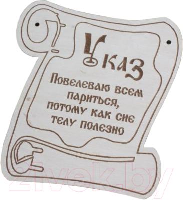 Табличка для бани Моя баня Указ / БГ-2