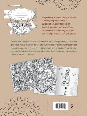 Раскраска-антистресс Эксмо Стимпанк