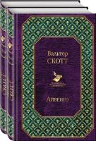 Набор книг Эксмо Самые известные произведения Вальтера Скотта (Скотт В.) -