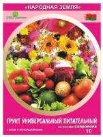 Грунт для растений ЭкоПрактика Универсальный Народная Земля (10л) -