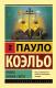 Книга АСТ Книга воина света (Коэльо П.) -