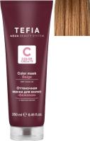 Тонирующая маска для волос Tefia Color Creats Бежевая (250мл) -