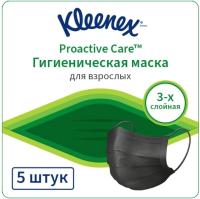Набор повязок для лица Kleenex Для взрослых (5шт, черный) -