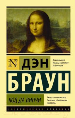 Книга АСТ Код да Винчи
