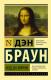 Книга АСТ Код да Винчи (Браун Дэн) -