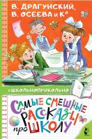 Книга АСТ Самые смешные рассказы про школу (Драгунский В.Ю. и др.) -