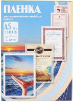 Пленка для ламинирования Office Kit 100мик 154х216 / PLP10620 (100шт) -