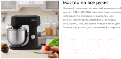 Миксер стационарный Kitfort KT-3028-1 (черный)