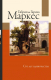 Книга АСТ Сто лет одиночества (Гарсиа Маркес Г.) -