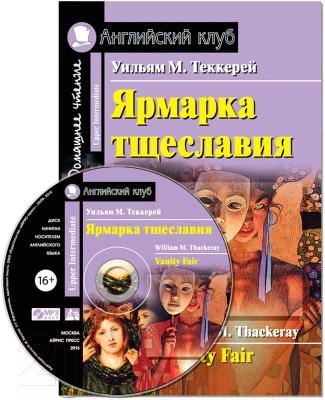 Учебное пособие Айрис-пресс Ярмарка тщеславия. Домашнее чтение