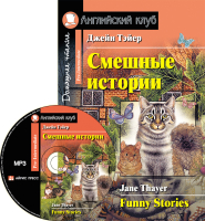 Учебное пособие Айрис-пресс Смешные истории. Funny Stories с MP3 (Тэйер Дж.) -