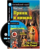 Учебное пособие Айрис-пресс Принц и нищий. Домашнее чтение с МР3 (Твен М.) -