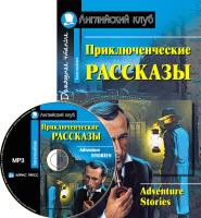 Учебное пособие Айрис-пресс Приключенческие рассказы. Adventure stories с MP3 -