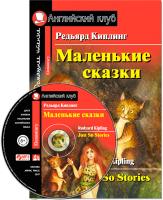 Учебное пособие Айрис-пресс Маленькие сказки. Домашнее чтение с MP3 (Киплинг Редьярд) -