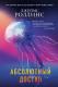 Книга Эксмо Абсолютный доступ (Роллинс Дж.) -