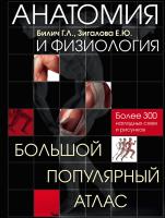 Книга Эксмо Анатомия и физиология. Большой популярный атлас (Билич Г.Л., Зигалова Е.) -