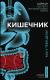 Книга Эксмо Кишечник. Как у тебя дела? (Шульте А.) -