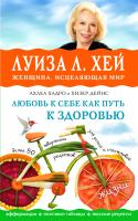 Книга Эксмо Любовь к себе как путь к здоровью (Хадро А., Дейнс Х.) -