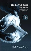 Книга Эксмо На пятьдесят оттенков темнее (Джеймс Э.Л.) -