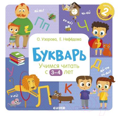 Учебник CLEVER Букварь. Учимся читать с 3-4 лет учимся читать по английски