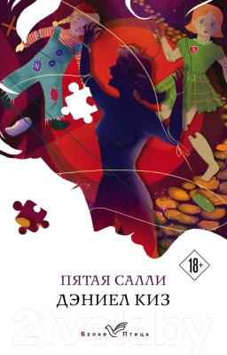 Книга Эксмо Пятая Салли