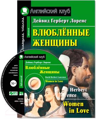 Учебное пособие Айрис-пресс Влюбленные женщины с MP3