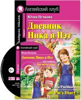 Учебное пособие Айрис-пресс Дневник Ника и Пэт с CD -