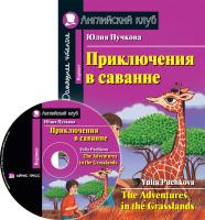 Учебное пособие Айрис-пресс Приключения в саванне. Домашнее чтение с CD -