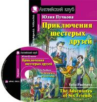 Учебное пособие Айрис-пресс Приключения шестерых друзей. Домашнее чтение с CD -