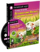Учебное пособие Айрис-пресс Путешествие Нильса с дикими гусями с MP3 (Лагерлеф С.) -