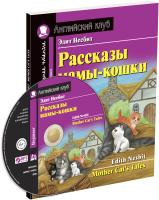 Учебное пособие Айрис-пресс Рассказы мамы-кошки. Домашнее чтение с заданиями с MP3 -