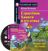 Учебное пособие Айрис-пресс Страусенок Хампти и его семья. Домашнее чтение с CD -
