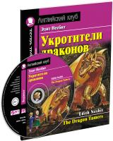 Учебное пособие Айрис-пресс Укротители драконов. Домашнее чтение с заданиями с MP3 -