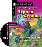 Учебное пособие Айрис-пресс Черная курица, или Подземные жители. Домашнее чтение с CD -