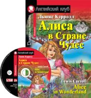 Учебное пособие Айрис-пресс Алиса в Стране Чудес. Домашнее чтение комплект с MP3 (Кэрролл Л.) -