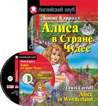 Учебное пособие Айрис-пресс Алиса в Стране Чудес. Домашнее чтение комплект с MP3