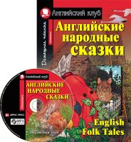 Учебное пособие Айрис-пресс Английские народные сказки комплект с MP3 -
