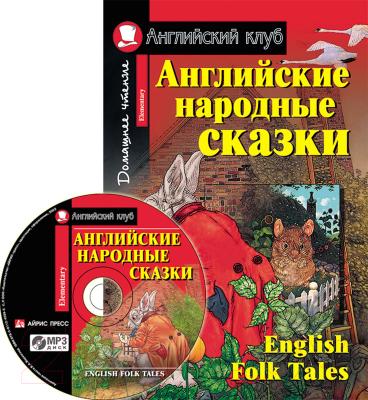 Учебное пособие Айрис-пресс Английские народные сказки комплект с MP3